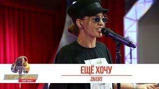 ZIVERT - Ещё хочу. «Золотой Микрофон 2019»