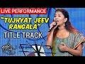 "Anandi Joshi   Zee Marathi TV Serial Title Song ""Tuzhat Jeev Rangala""   Nakshatranche Dene"
