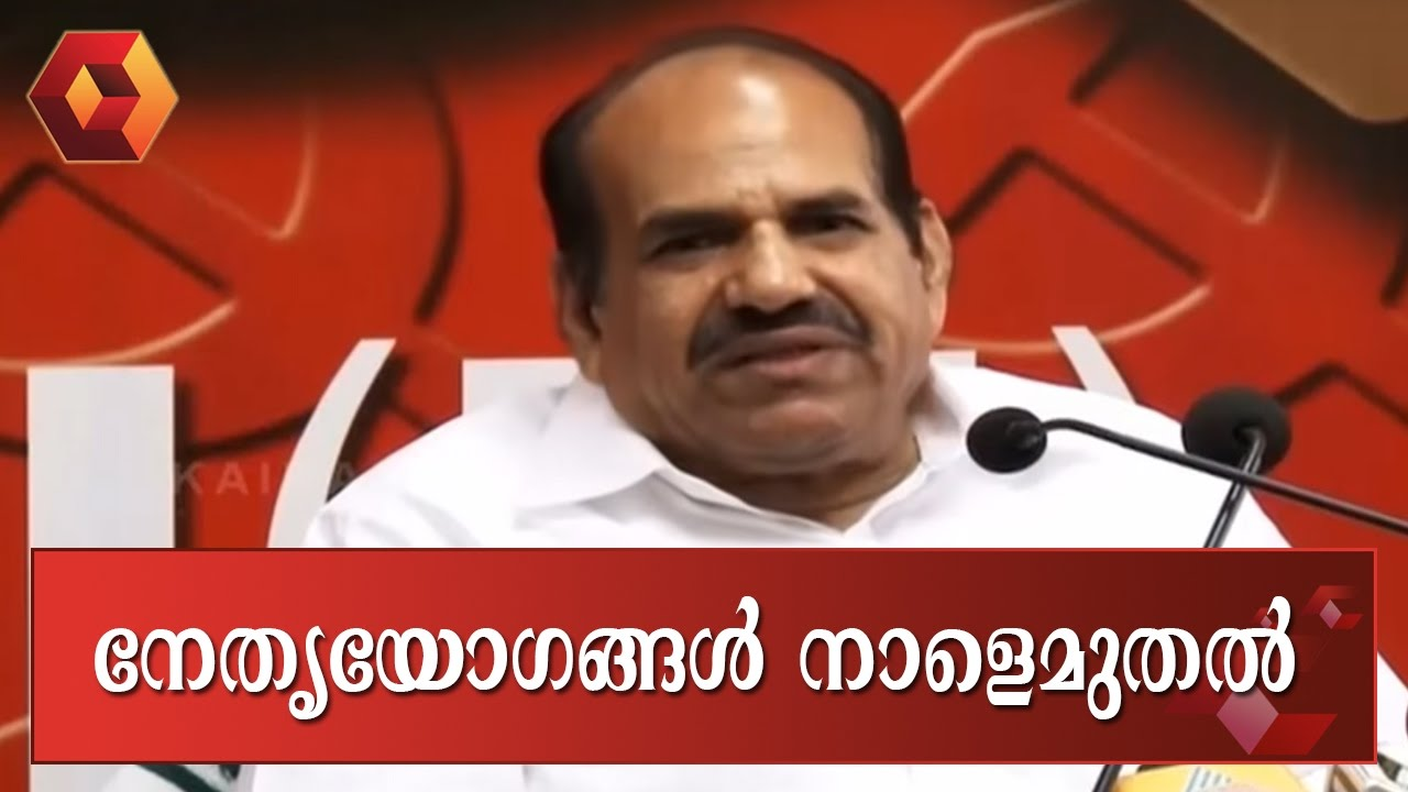 CPM Leadership Meet To Begin From Tomorrow