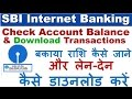 How to Check Sbi Account Balance and Download Transactions Online - Sbi Internet Banking in Hindi