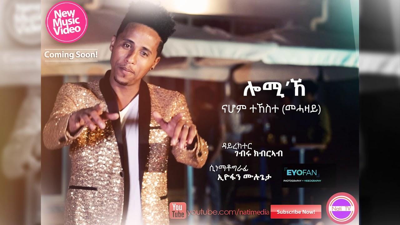 Nati TV – Nahom Tekeste (Mehazay)   Lomi Ke {ሎሚ ኸ} - New Eritrean Music  2019 [Coming Soon]