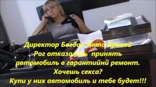 Хочешь секса? Директор Богдан Авто  Кривой Рог  отказала мне Hyundai !!!