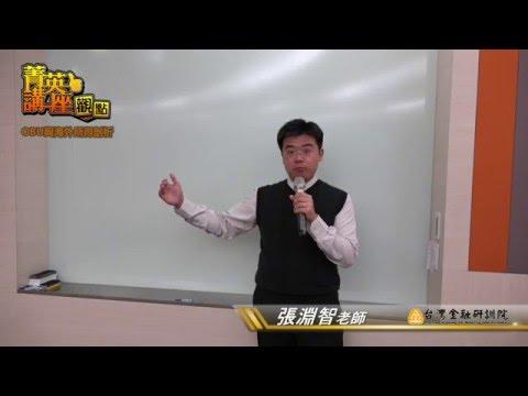 【菁英講座觀點】張淵智老師:OBU與海外所得剖析