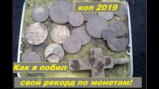 КОП 2019 Побил свой рекорд по находкам на Петровском поле