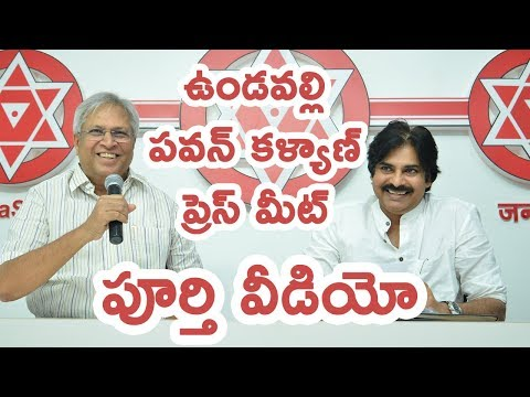 Janasena Press Meet Full Video | Pawan Kalyan & Undavalli Arun Kumar