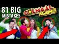 81 BIG MISTAKES | GOLMAAL AGAIN | Full Hindi Movie | Ajay Devgn
