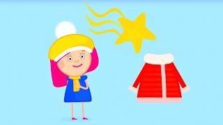 Изучаем звезды - Смарта и чудо-сумка - Мультик для детей