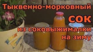 Тыквенно морковный сок из соковыжималки на зиму для повышения иммунитета