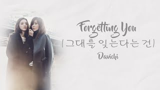 Gambar cover Forgetting You (그대를 잊는다는 건) - Davichi (다비치) [HAN/ROM/ENG COLOR CODED LYRICS]