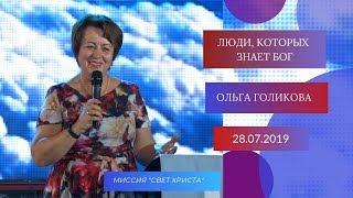 Люди, которых знает Бог. Ольга Голикова. 28 июля 2019 года