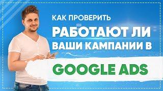 как проверить работают ли ваши кампании в Google Ads?