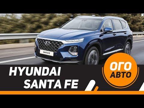 Больше и лучше. 2019 Hyundai Santa Fe.