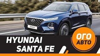 видео Hyundai Santa Fe 2016: информация про новинку