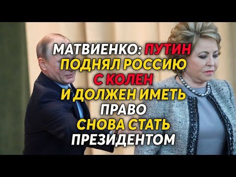 Матвиенко: Путин поднял