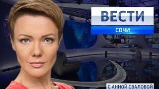 Вести Сочи 18.07.2016 17:30(http://vesti-sochi.tv., 2016-07-18T16:55:36.000Z)
