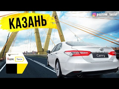 Яндекстакси / Таксую в городе Казань / Бизнес Комфорт+ / Таксую на  Camry / Позитивный таксист