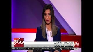 الآن | المحكمة الاتحادية العليا بالعراق تأمر بوقف استفتاء إقليم كردستان