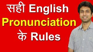 Pronunciation Rules सीखो | Learn English Pronunciation through Hindi | How to Pronounce Words | Awal