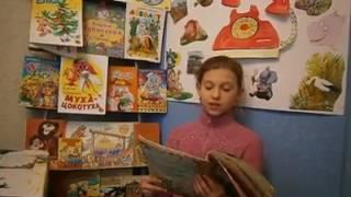 Лисичанск читает К. Чуковского.