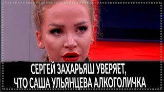 Дом 2 свежие новости 25 августа 2019 (31.08.2019)