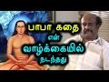 பாபா கதை  என் வாழ்க்கையில் நடந்தது | Rajinikanth Speech About Baba Movie- Filmibeat Tamil