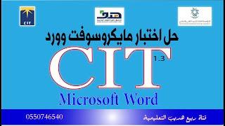 حل اختبار وورد Word 2016 مهارات تقنية المعلومات Cit الجديد 1 3 Youtube