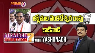Kakinada JanaSena's MP Jyothula Venkateswara : Straight Question With Yashonadh | Prime9 News