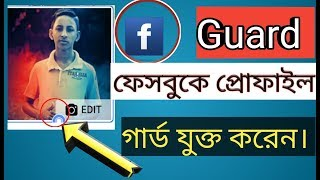 Facebook Profile Picture Guard |How to trun on Facebook Profle Picture Guard | New Futuers |Update