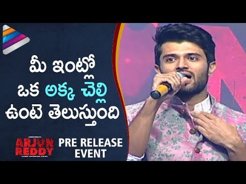 Vijay Deverakonda Fires on Censor Board | Arjun Reddy Movie Pre Release Event | #ArjunReddy