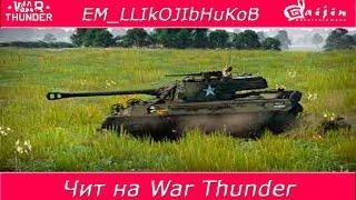 ЧИТ на War Thunder