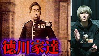 徳川家と言えば、家康から始まり、第15代将軍徳川慶喜で終わりを告げている。しかし、幻の16代将軍になるはずだった人物が存在するのだ。それ...
