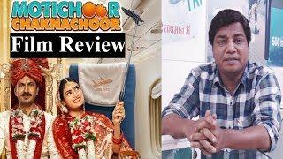 Motichoor Chaknachoor review by Saahil Chandel   NAwazuddin Siddiquie   Athiya Shetty