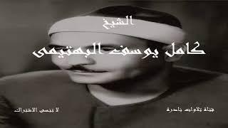 ما تيسر من سورة طه | الشيخ كامل يوسف البهتيمي