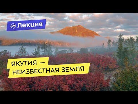Якутия — неизвестная земля