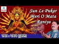 Download Sun Le Pukar Meri O Mata Raniya || Most Powerful Mata Rani Bhajan 2017 || Devotional || Pawan Shukla MP3 song and Music Video