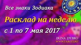 Гороскоп Таро для всех знаков Зодиака на неделю c 1 по 7 мая 2017 года