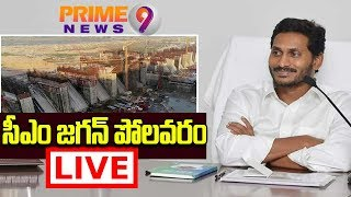 AP CM YS Jagan Mohan Reddy Visiting Polavaram Project Site | Prime9 News