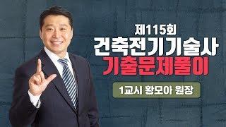 모아전기학원 제115회 건축전기설비기술사 문제풀이 1교시 황모아 원장