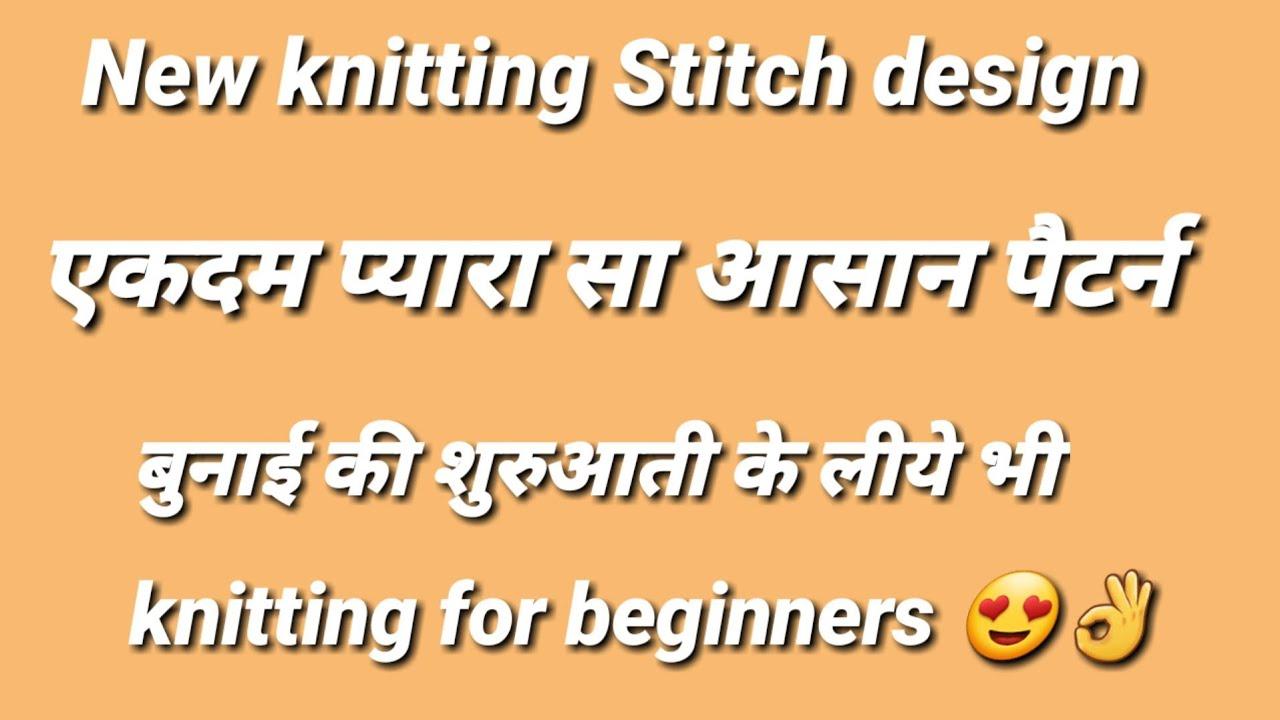 Easy knit Stitch patterns For Beginners / Hindi Knitting design/हिंदी बुनाई डिजाईन वीडियो