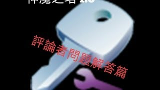 Repeat youtube video 神魔之塔(4.0) 八門神器用法 評論者問題解答篇
