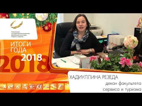 Итоги года-2018 от декана факультета сервиса и туризма Резеды Хадиуллиной