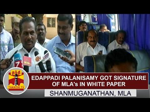Edappadi Palanisamy got signature of MLA's in 'White Paper' - Shanmuganathan, MLA | Thanthi TV