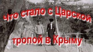 Что стало с Царской тропой в российском Крыму