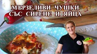 МЪРЗЕЛИВИ ЧУШКИ СЪС СИРЕНЕ И ЯЙЦА - Вкусна запеканка из лятната селска кухня
