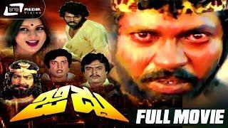 Jiddu – ಜಿದ್ದು  Kannada Full Movie   Tiger Prabhakar   Jayamala   Action Movie