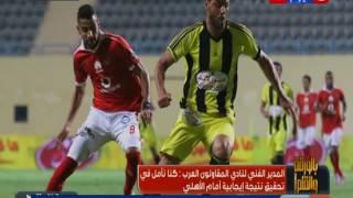 محمد عودة: الأهلي خاض نهائي أفريقيا علي ملعب المقاولون , فلماذا تم نقل المباراة لملعب بتروسبورت؟