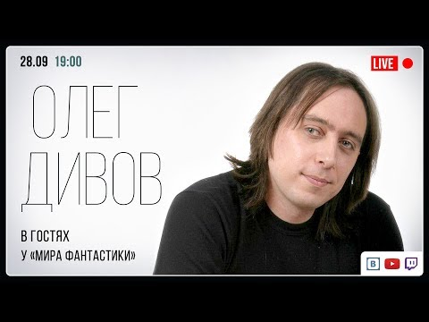 В мире фантастов. Олег Дивов