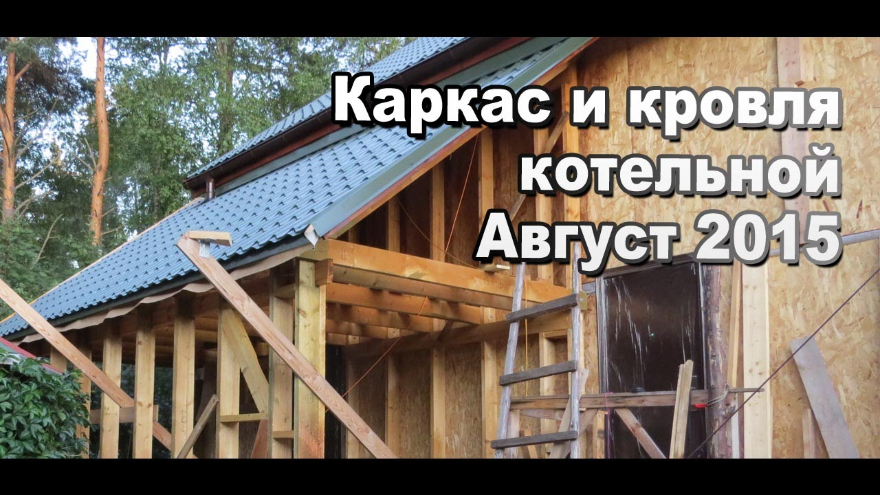 Крыша пристройка своими руками фото 514