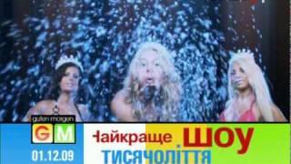 Потап и Настя Каменских - Новый Год (Видеоклип)
