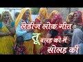 Download देहाती लोक गीत हिंदी में  - Tu Barah Ka - Ladies Lok Geet - Dehaati Vivah Geet 2018 MP3 song and Music Video